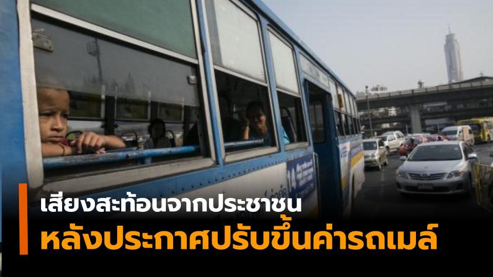 ข่าวสดวันนี้ ขึ้นค่ารถเมล์