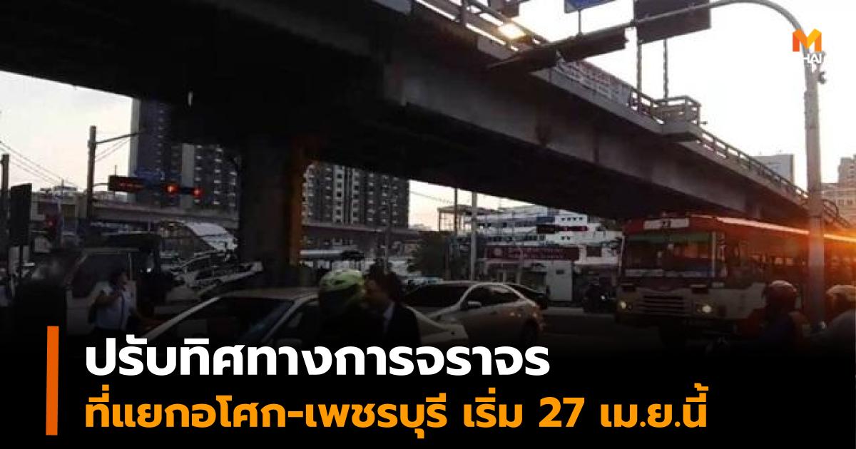 ข่าวสดวันนี้ จราจร สะพานแยกอโศก แยกอโศก-เพชรบุรี