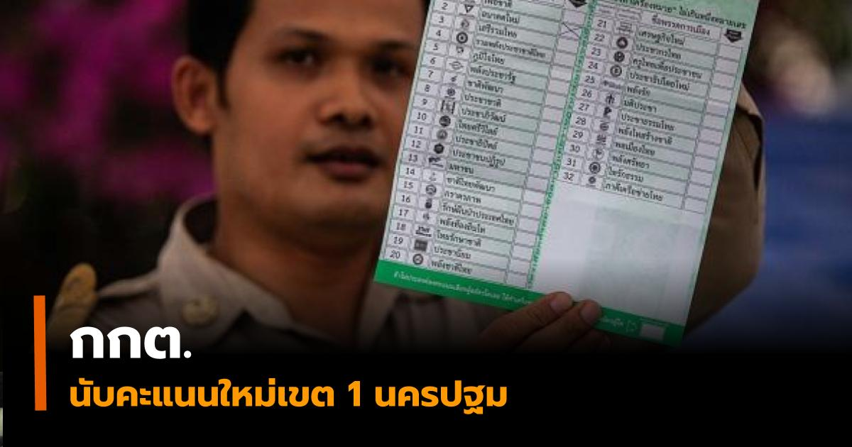นับคะแนนเลือกตั้งใหม่ พรรคอนาคตใหม่ เลือกตั้ง62