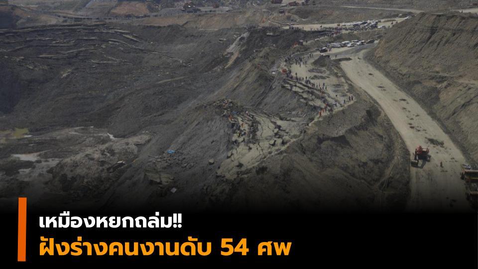 ข่าวพม่า ข่าวสดวันนี้ ดินถล่ม เหมืองหยก
