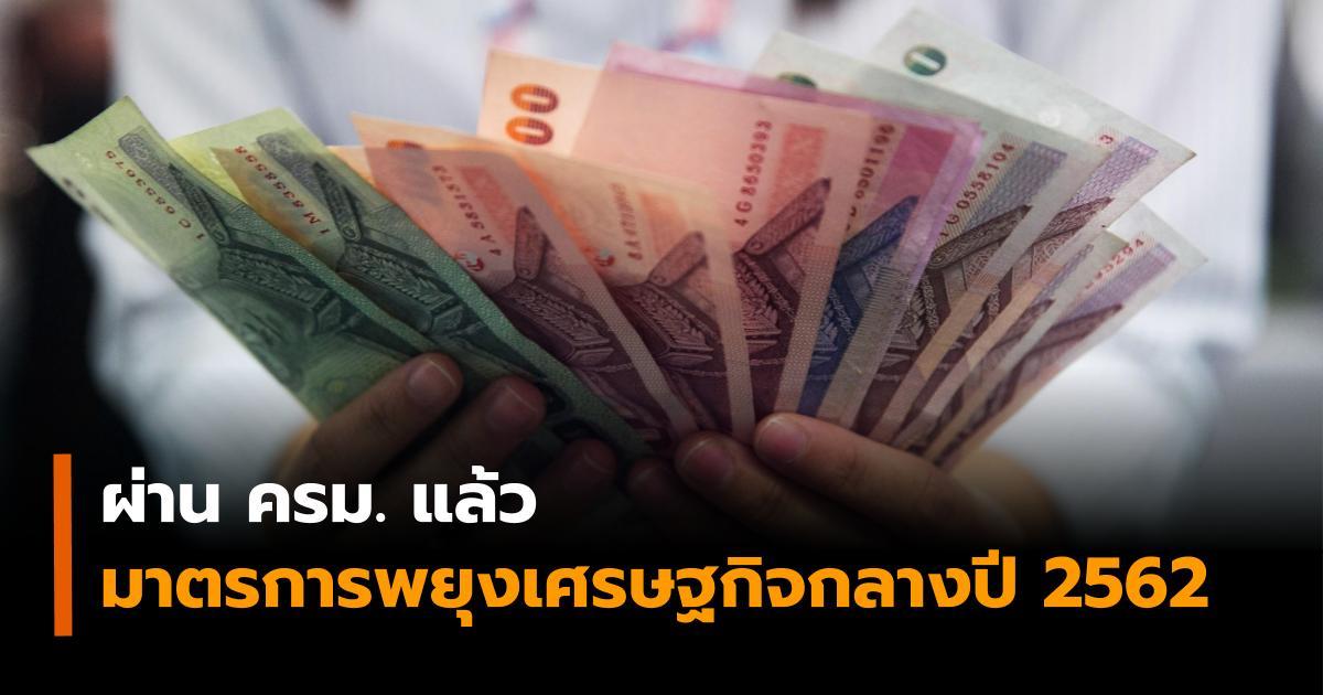 บัตรสวัสดิการแห่งรัฐ มาตรการพยุงเศรษฐกิจกลางปี2562 มาตรการภาษี