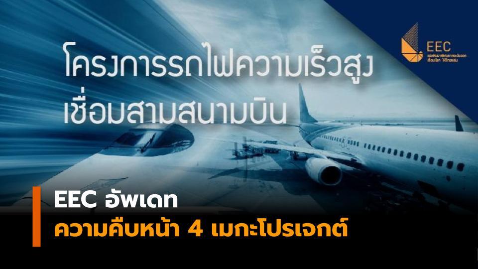 EEC ซีพี. โครงการรถไฟความเร็วสูงเชื่อมสามสนามบิน