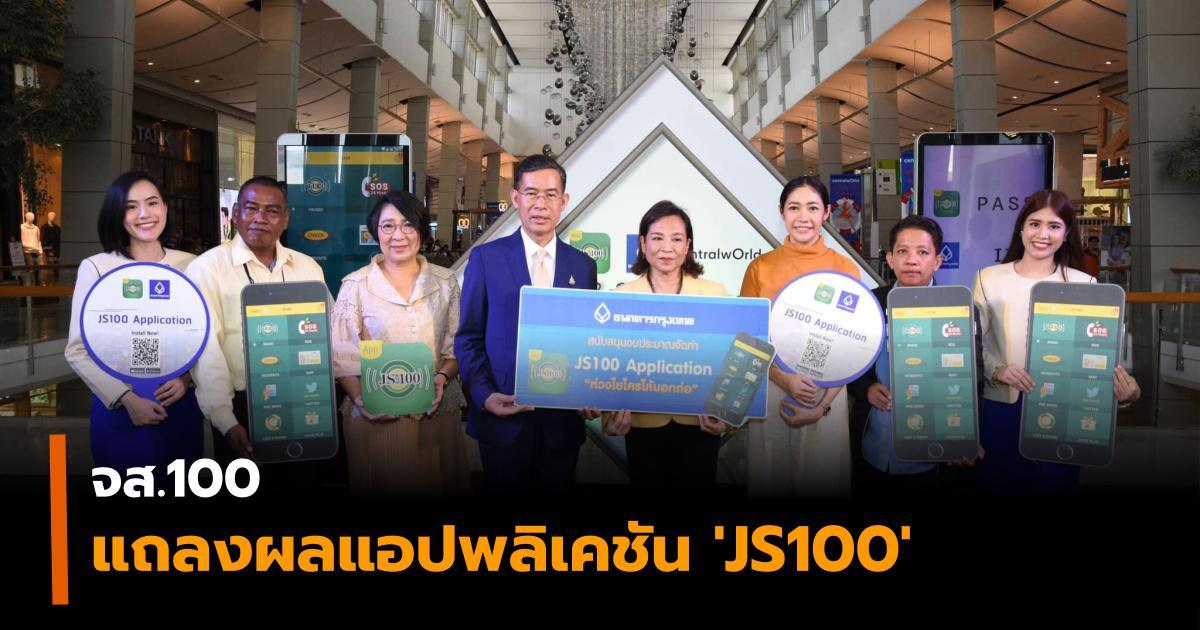 JS100 Application จส.100
