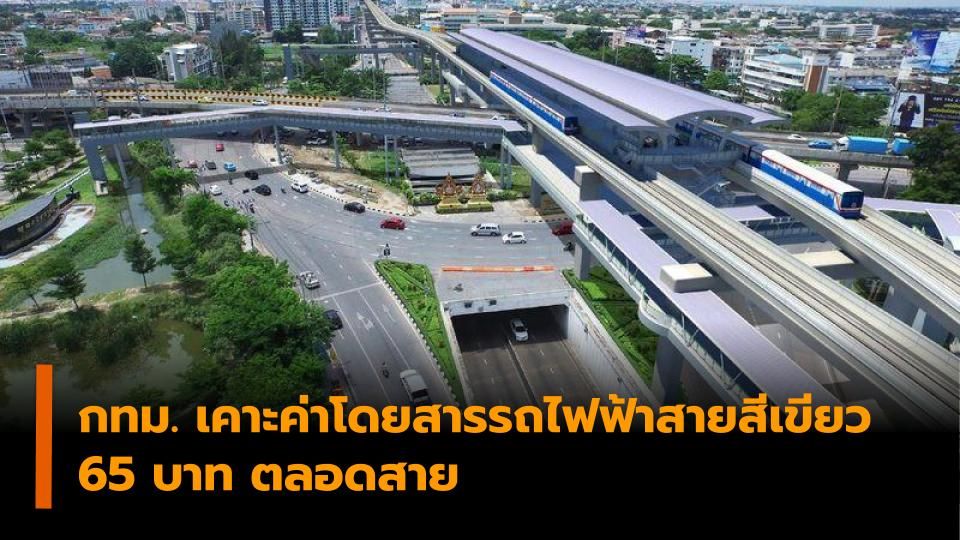 กทม. ค่าโดยสาร ผู้ว่าราชการกรุงเทพมหานคร พล.ต.อ.อัศวิน ขวัญเมือง รถไฟฟ้าสายสีเขียว