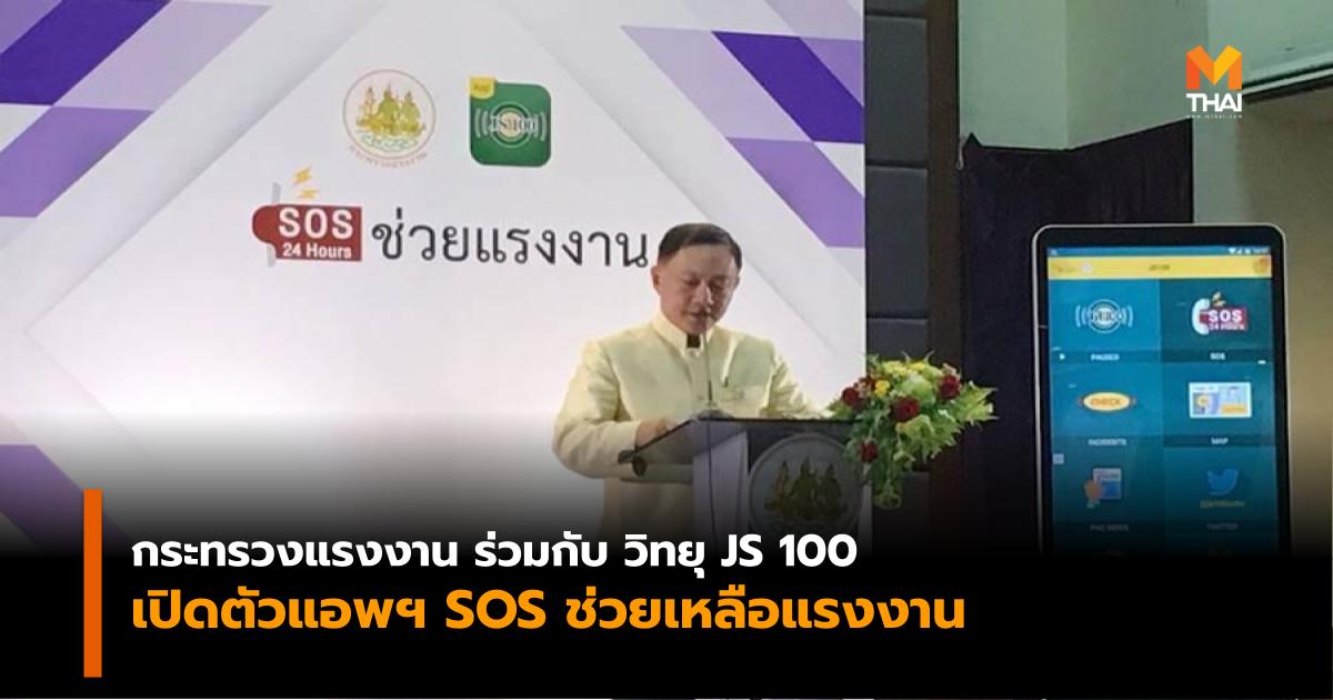 JS 100 กระทรวงแรงงาน แรงงาน แอพพลิเคชั่น SOS