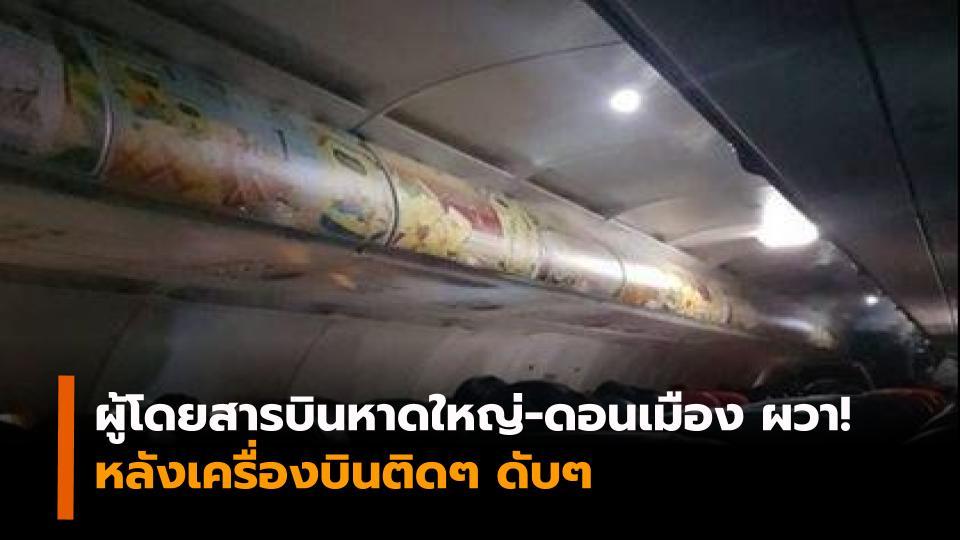 เครื่องบิน เครื่องบินขัดข้อง