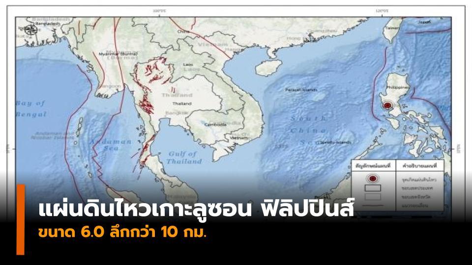 แผ่นดินไหว แผ่นดินไหวเกาะลูซอน