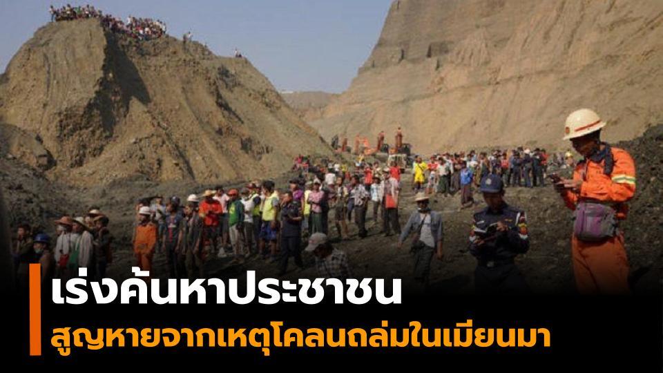 ขนแรงงานพม่า พม่า เหมืองหยกถล่ม โคลนถล่ม