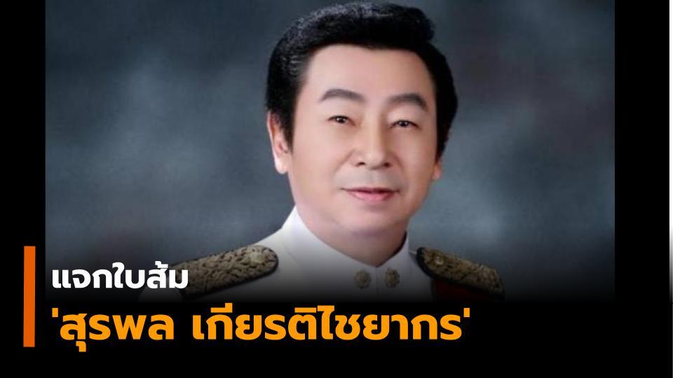 ข่าวสดวันนี้ คณะกรรมการการเลือกตั้ง พรรคเพื่อไทย สุรพล เกียรติไชยากร ใบส้ม