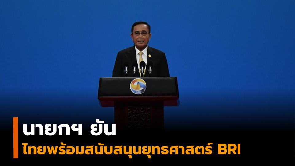 ข่าวนายกรัฐมนตรี ข่าวสดวันนี้ ประยุทธ์ จันทร์โอชา