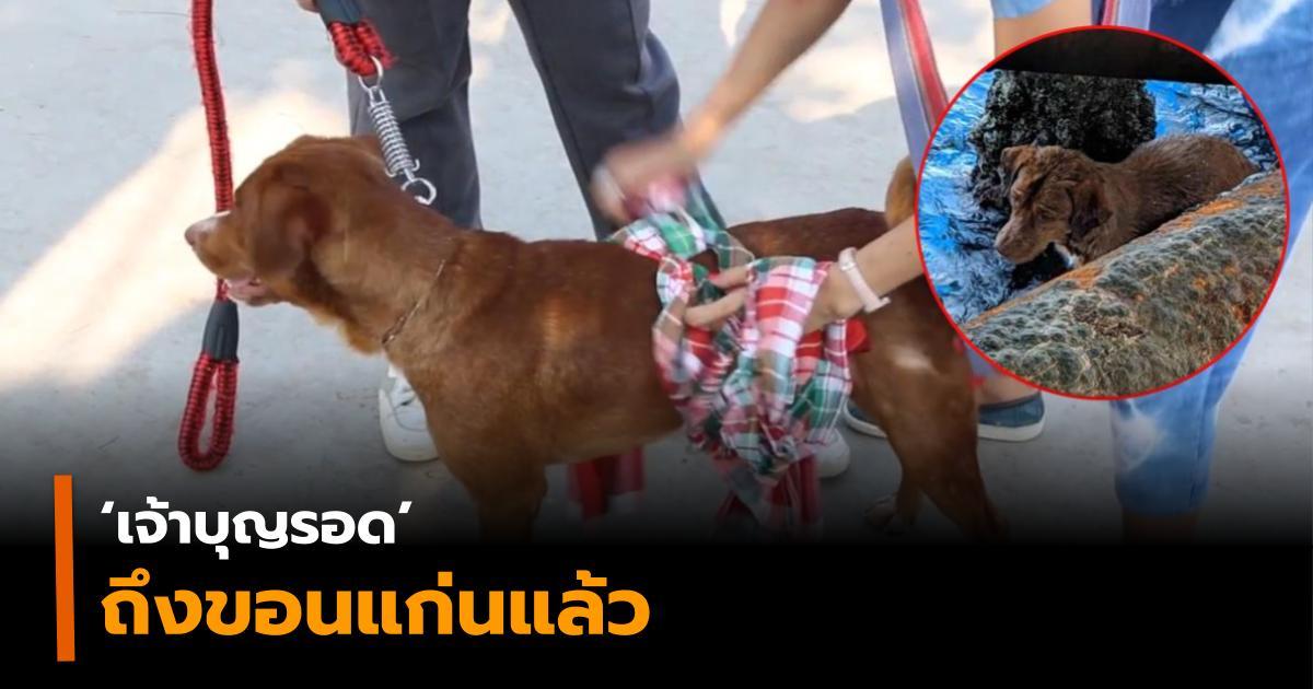 ข่าวจังหวัดขอนแก่น ข่าวสดวันนี้ อ่าวไทย เจ้าบุญรอด
