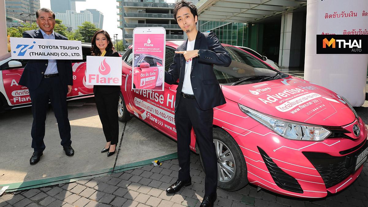 Flare Car Toyota Tsusho ติด ขับ รับเงิน สื่อโฆษณาเคลื่อนที่ติดรถ แฟลร์