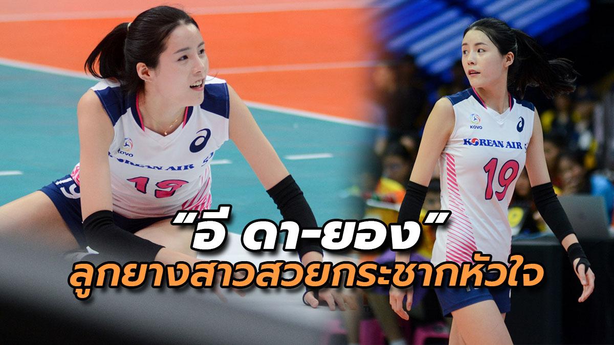 ทีมชาติเกาหลีใต้ วอลเลย์บอล วอลเลย์บอลหญิง อี ดา-ยอง อี แจ-ยอง