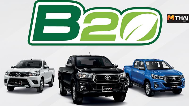 B20 Hilux Revo Toyota กระบะโตโยต้า น้ำมันไบโอดีเซลบี 20 ฟอร์จูนเนอร์ รถกระบะ ไฮลักซ์ รีโว่