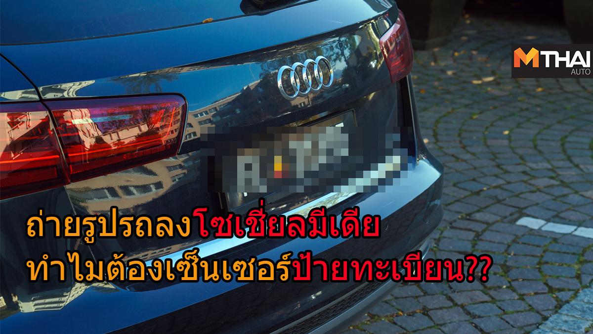 ทะเบียนรถ สวมทะเบียน เซ็นเซอร์ป้ายทะเบียนรถ เบลอแผ่นป้ายทะเบียน เลขทะเบียนรถ