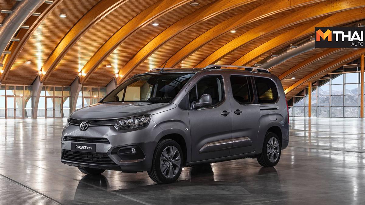 All-New Proace City Toyota คอมแพ็คเเวน รถตู้ รถแวน