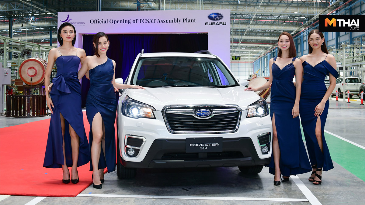 Subaru Forester ซูบารุ ฟอเรสเตอร์ ตันจง อินเตอร์เนชั่นแนล นิคมอุตสาหกรรมลาดกระบัง โรงงานประกอบรถยนต์
