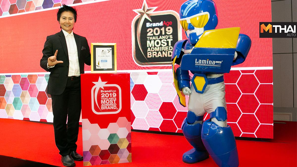 BrandAge Thailand's Most Admired Brand 2019 ฟิล์มกรองแสง ฟิล์มติดรถยนต์ ลามิน่า แบรนด์เอจ