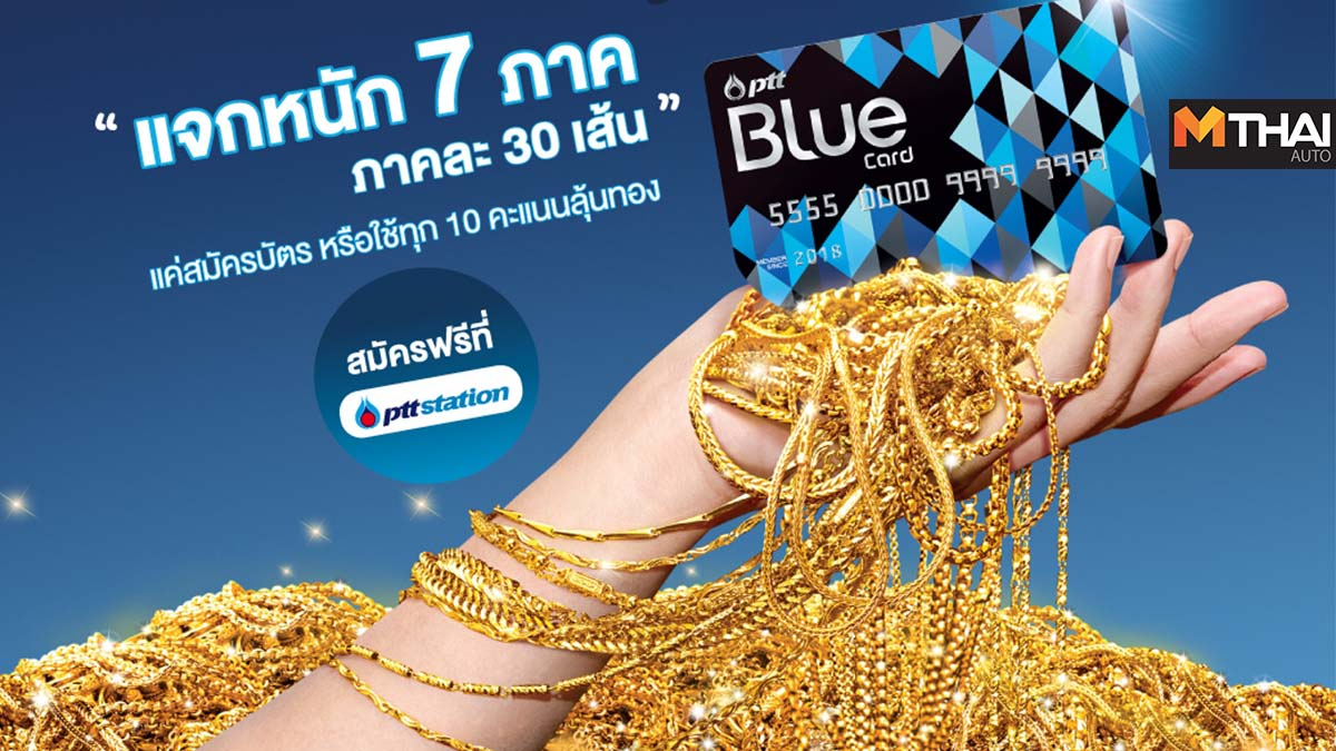 PTT PTT Blue card ปตท. รวยทองทั่วถึงทุกทิศทั่วไทย แจกทอง