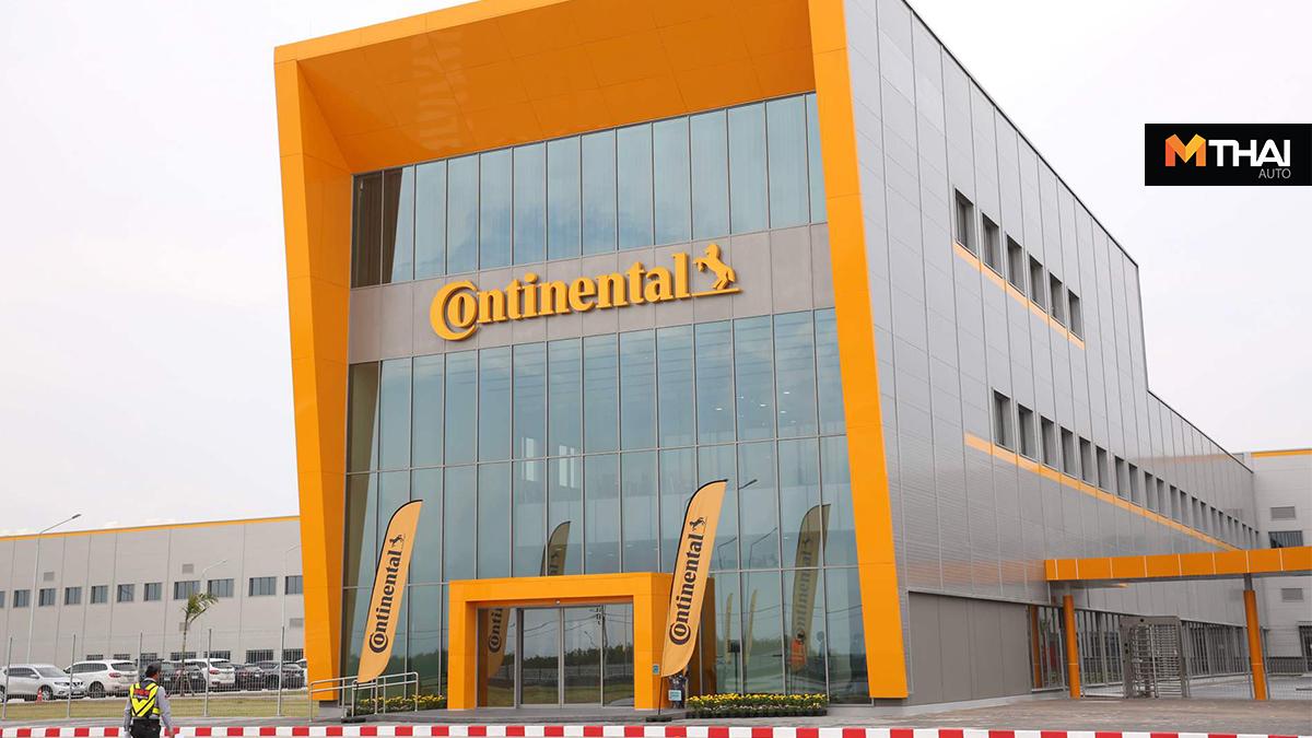 CONTINENTAL คอนติเนนทอล ไทร์ส ยางรถ ยางรถยนต์ โรงงานผลิตยางรถยนต์