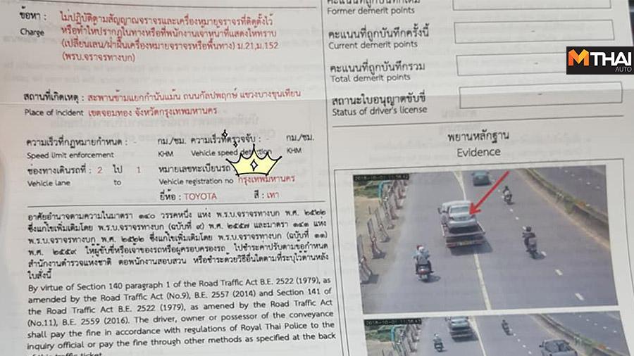 ขับรถทางไกล ผิดกฎจราจร สงกรานต์ ใบสั่ง ไปรษณีย์