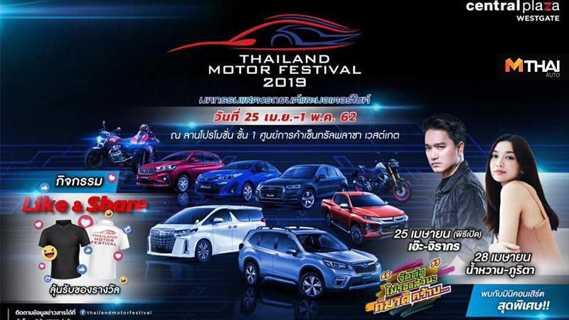 Honda Super Cub ThailandMotor Festival 2019 ฮอนด้า ซุปเปอร์คับ โปรโมชั่นรถใหม่ ไทยแลนด์มอเตอร์ เฟสติวัล 2019