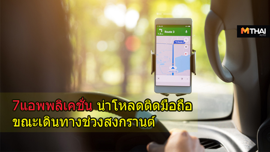 Google Map Highway Traffic M Traffic PTT TVIS กล้องจับความเร็ว ด่าน มีด่านบอกด้วย สงกรานต์ แอพพลิเคชัน