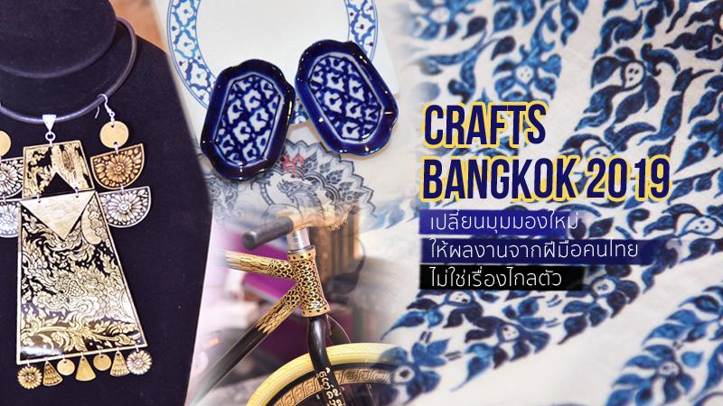 Crafts Bangkok Crafts Bangkok 2019 คราฟต์ งานคราฟต์ งานดีไซน์ ชุดผ้าไทย ชุดพื้นบ้าน ผ้าไทย หัตถศิลป์ไทย แฟชั่นไทยร่วมสมัย