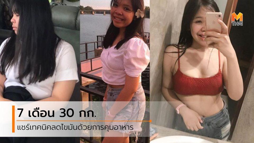 ลดความอ้วน ลดน้ำหนัก ออกกำลังกาย ออกกำลังกายลดน้ำหนัก อาหารคลีน อาหารคลีนลดน้ำหนัก อาหารลดน้ำหนัก