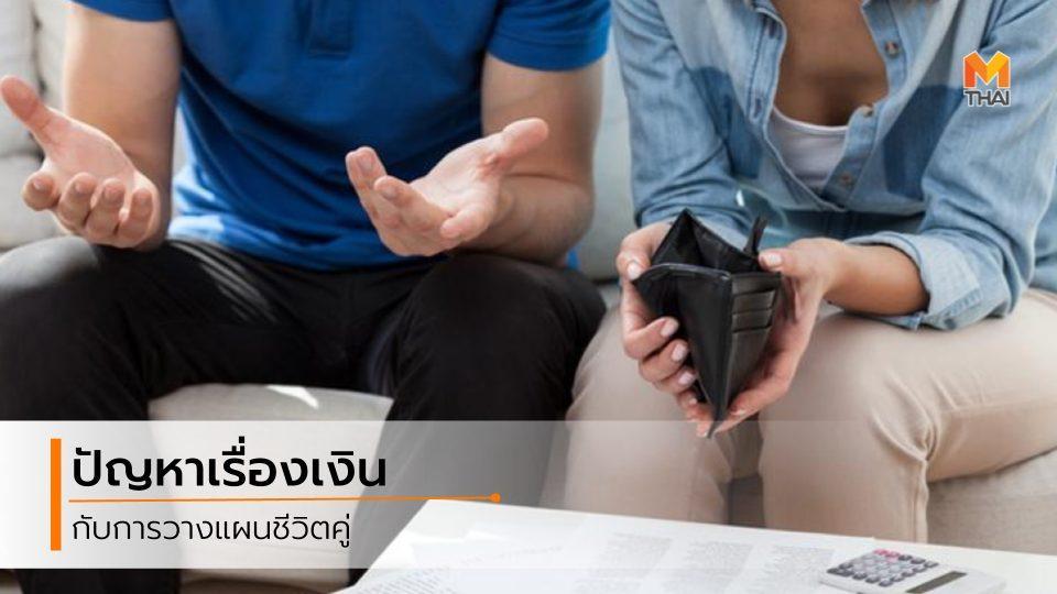 คู่รัก ชีวิตคู่ ชีวิตคู่พัง ปัญหาเรื่องเงิน เงิน