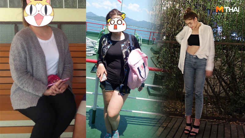 ขาเบียด เซลลูไลท์ ลดความอ้วน ลดน้ำหนัก ลดน้ำหนัก 18 กก. อาหารคลีน