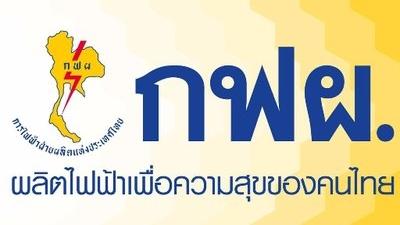 กฟผ. กฟผ.สมัครงาน การไฟฟ้าฝ่ายผลิตแห่งประเทศไทย