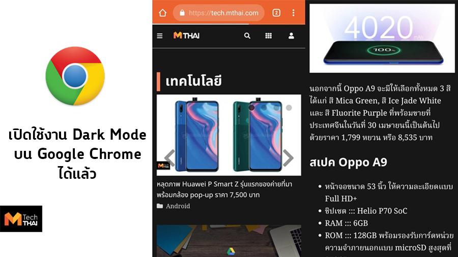 Dark Mode Google Chrome tips Tips & Technic มือถือ Android เทคนิค แอนดรอยด์
