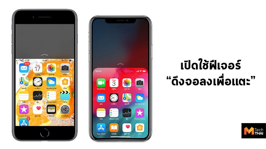 mobile technic tips ข้อมูลมือถือ ข่าว apple มือถือ iPhone มือถือ ไอโฟน สมาร์ทโฟน เทคนิค