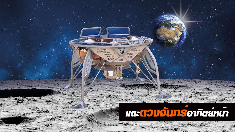 Beresheet lander ข่าวสดวันนี้ อิสราเอล