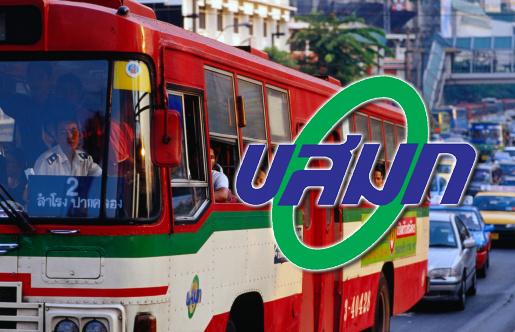 ขึ้นค่ารถเมล์