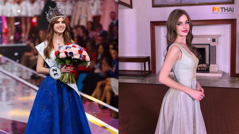 Miss Russia Miss Russia 2019 miss world Miss-Universe มิสยูนิเวิร์ส มิสรัสเซีย มิสรัสเซีย 2018 มิสรัสเซีย 2019 มิสเวิลด์