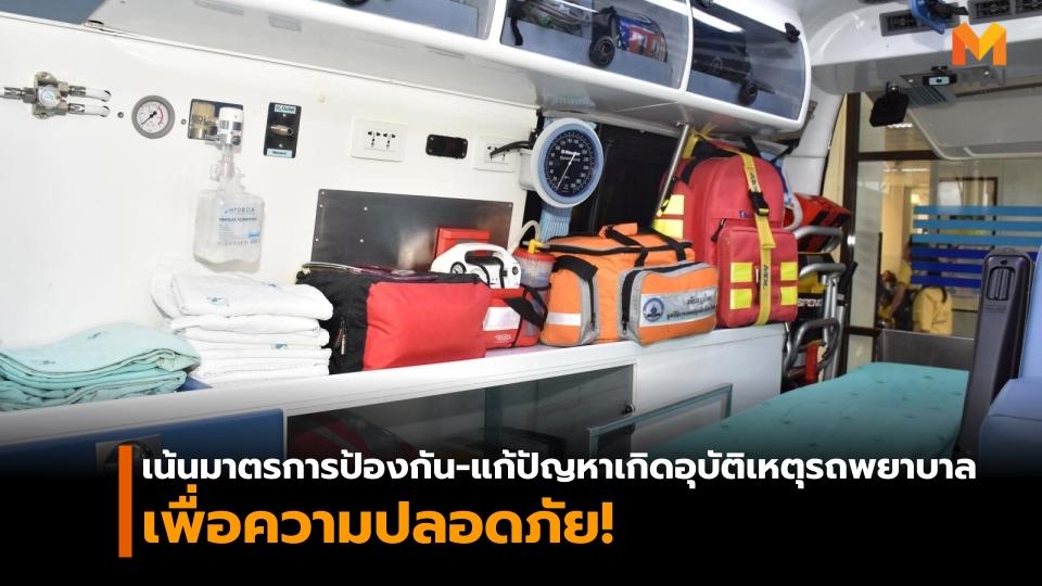 ข่าวสดวันนี้ ฝ่าไฟแดง รถฉุกเฉิน รถพยาบาล อุบัติเหตุรถพยาบาล โรงพยาบาล