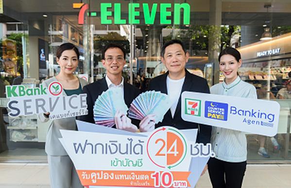ธนาคารกสิกรไทย ฝากเงิน ฝากเงินผ่านเซเว่น เซเว่นอีเลฟเว่น เศรษฐกิจ
