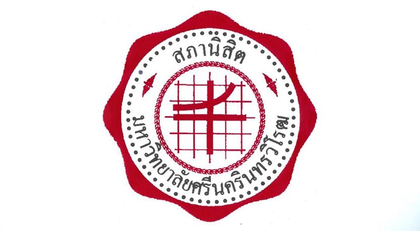 คณะกรรมการการเลือกตั้ง ผลคะแนนการเลือกตั้ง มหาวิทยาลัยศรีนครินทรวิโรฒ สภานิสิต สภานิสิตมหาวิทยาลัยศรีนครินทรวิโรฒ เลือกตั้ง เลือกตั้ง62