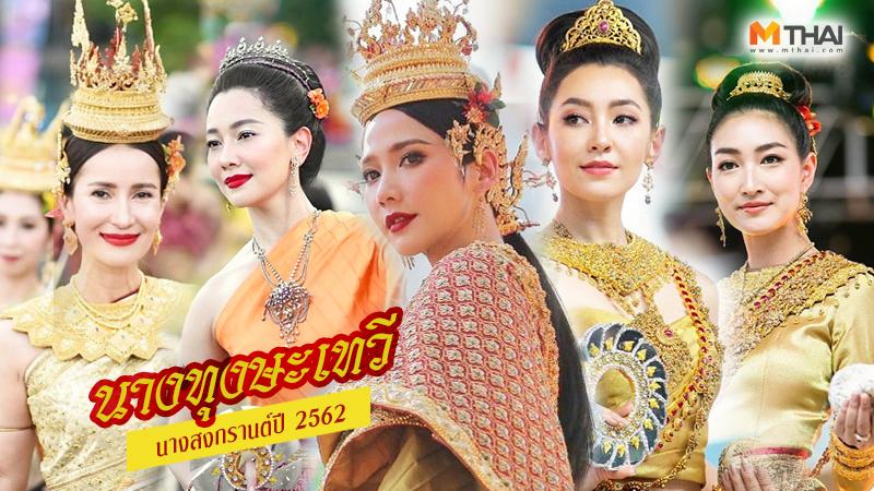 ชุดไทย ดาราชุดไทย นางทุงษะเทวี นางสงกรานต์ นางสงกรานต์ 2562 นุ่น-วรนุช ปราง กัญญ์ณรัณ อั้ม พัชราภา ไชยเชื้อ เบลล่า ราณี แต้ว-ณฐพร แนท อนิพร แพนเค้ก-เขมนิจ แอนทองประสม