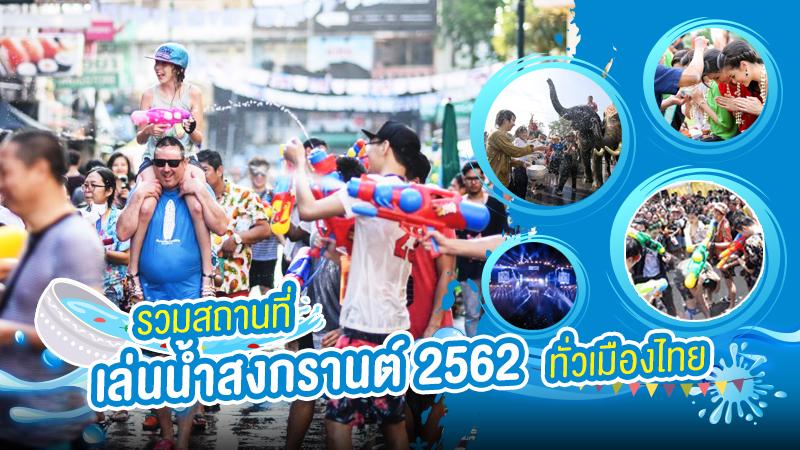สงกรานต์ สงกรานต์ 2562 สถานที่ท่องเที่ยว สงกรานต์ สถานที่เล่นน้ำสงกรานต์ เทศกาลสงกรานต์ เล่นน้ำสงกรานต์