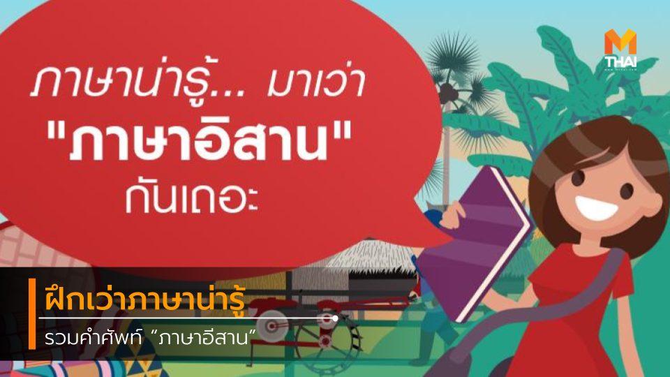 ฝึกภาษา ภาษาอีสาน ภาษาไทย รวมคำศัพท์อีสานน่ารู้ เกร็ดความรู้ เว่าภาษาอีสาน