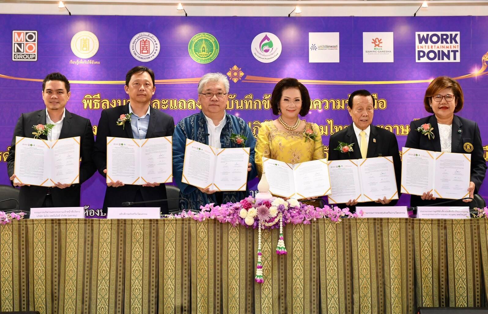 mthai ข่าวสดวันนี้ ภาษาไทย มารยาทไทย