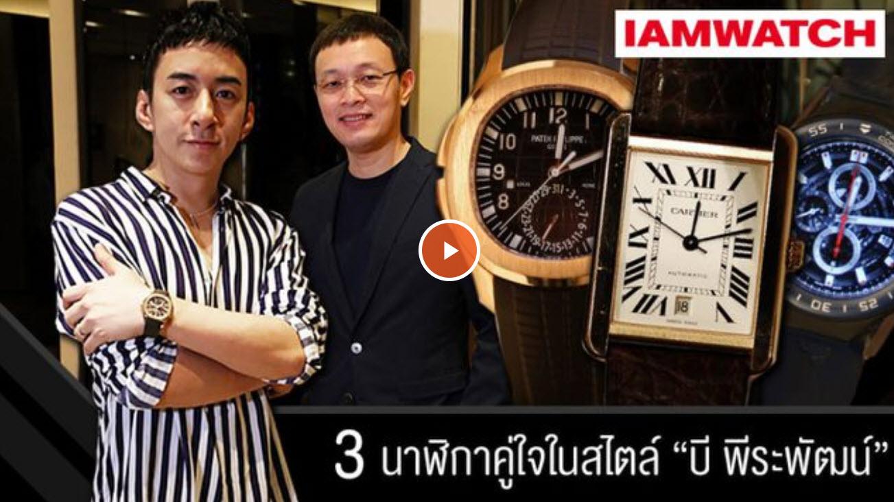 IAMWATCH Patek Philippe ของสะสม นาฬิกาหรู บี พีระพัฒน์ บี พีระพัฒน์ เถรว่อง