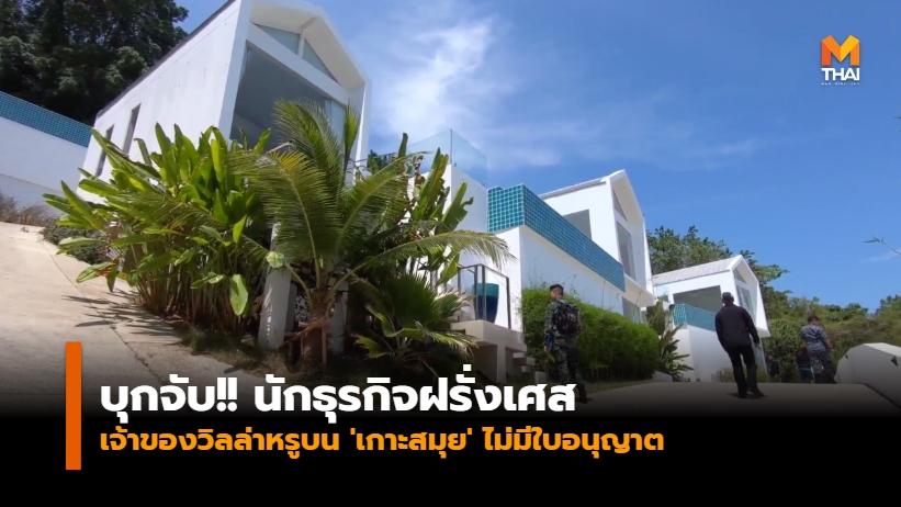 ข่าวภูมิภาค เกาะสมุย โรงแรมเกาะสมุย ไม่มีใบอนุญาต