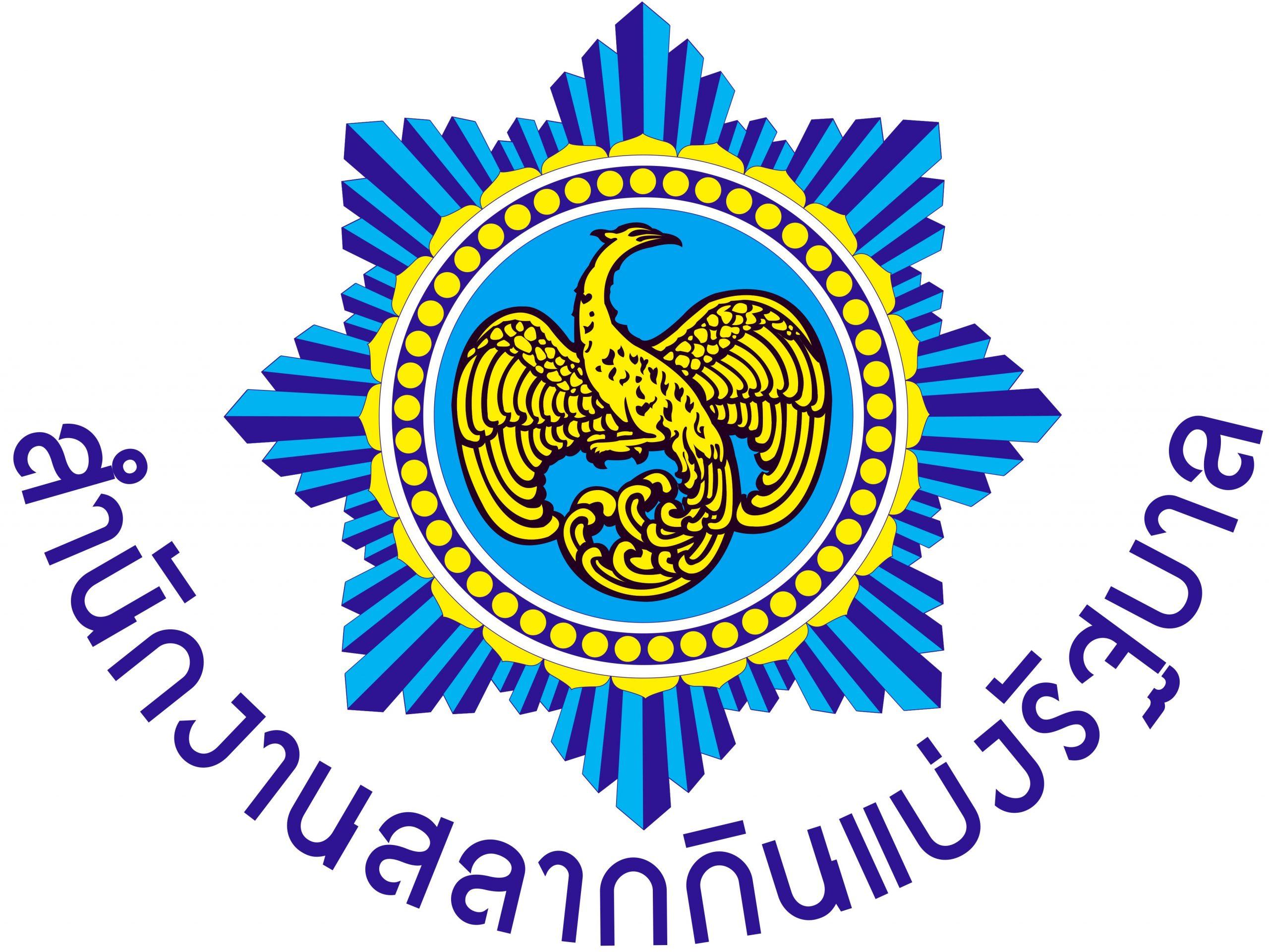 ข่าวสดวันนี้ พชร อนันตศิลป์ ม.44 สลากกินแบ่งรัฐบาล