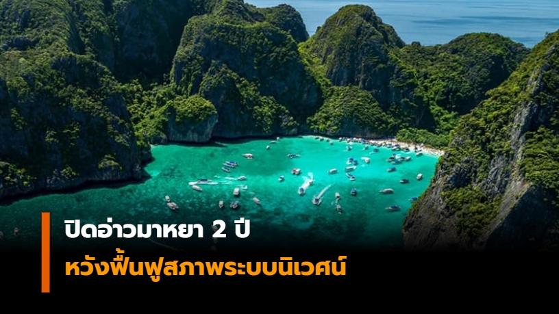 กรมอุทธยานแห่งชาติ หมุ่เกาะพีพี อ่าวมาหยา