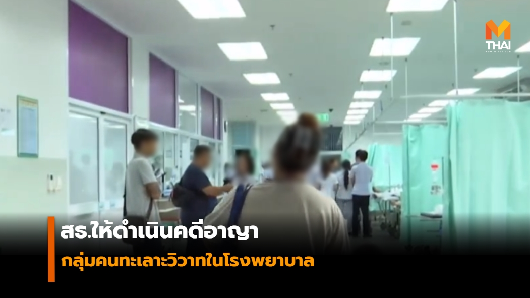 ข่าวMono29 ทะเลาะกันในโรงพยาบาล ทะเลาะวิวาท โรงพยาบาล