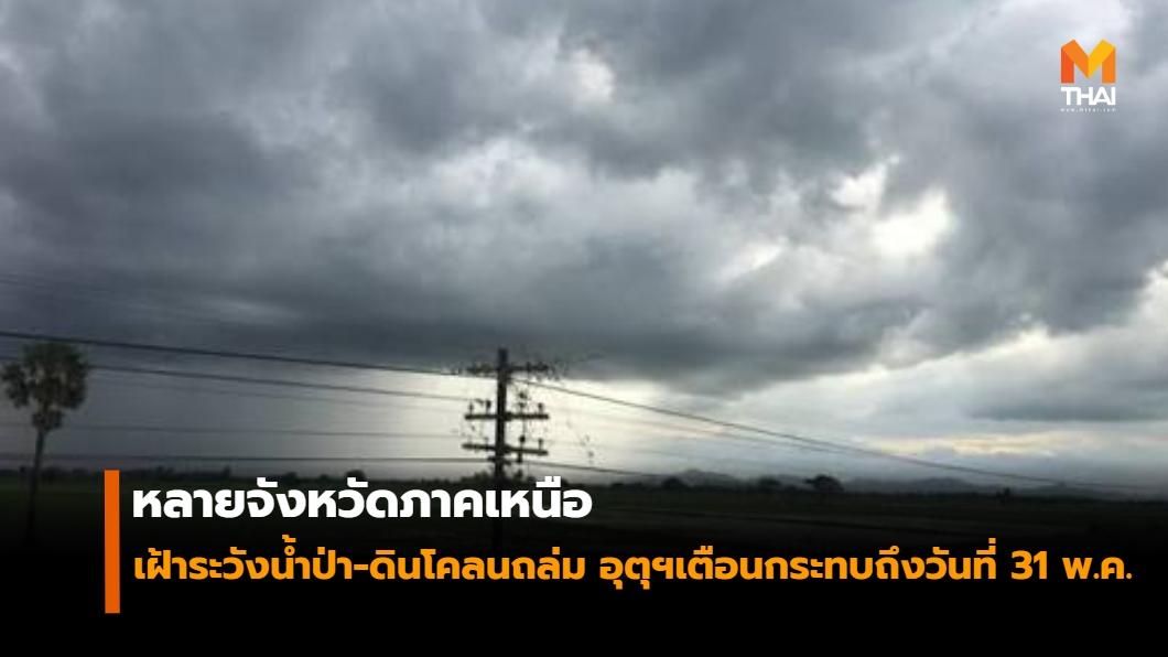 ข่าวMono29 น้ำท่วม น้ำป่า พายุฝน สภาพอากาศ
